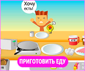 online/cooking/cook-wash-dishes/